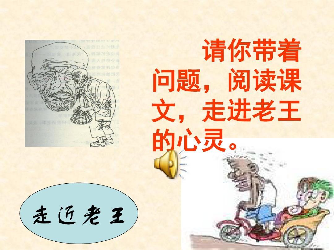初级中学高中版七下册常见术语(2016部编版)年级10.老王(共43张ppt)语文人教历史名词课件图片