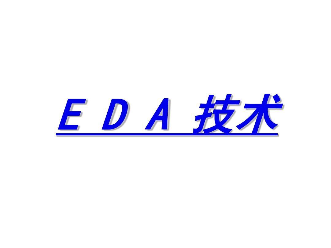EDA与FPGA