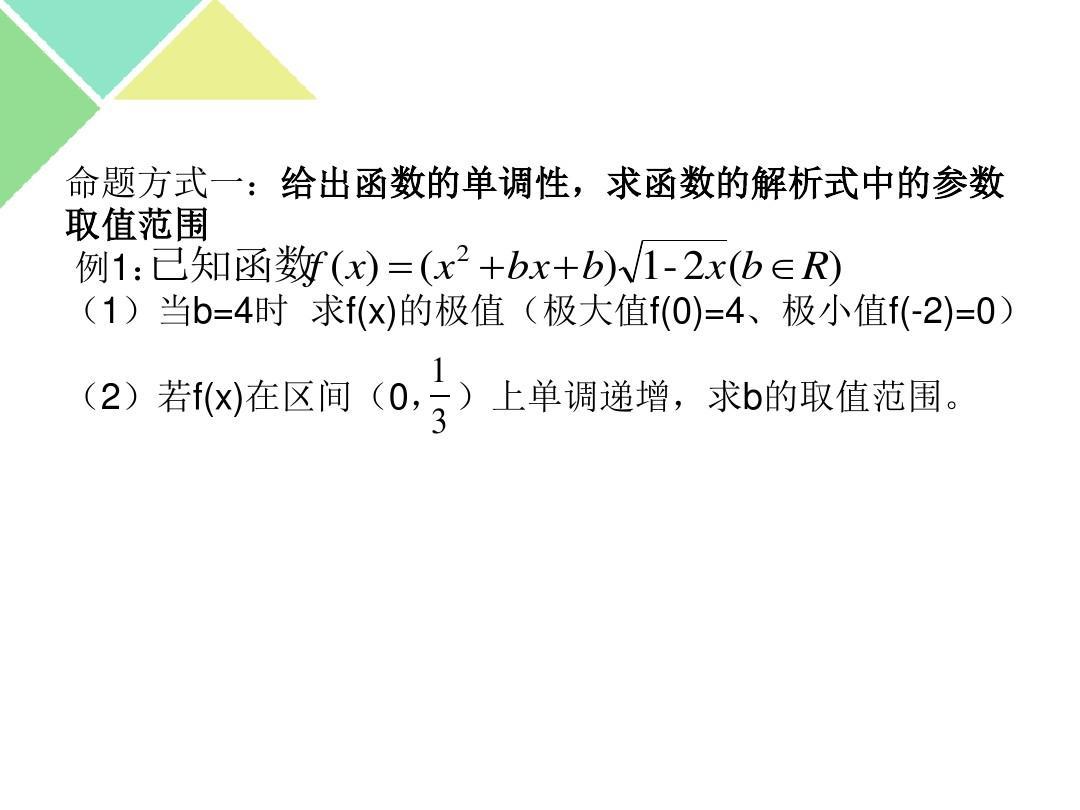 在那能批b,9?)??,y?,yf?x?_(2)若f(x)在区间(0, )上单调递增,求b的取值范围.