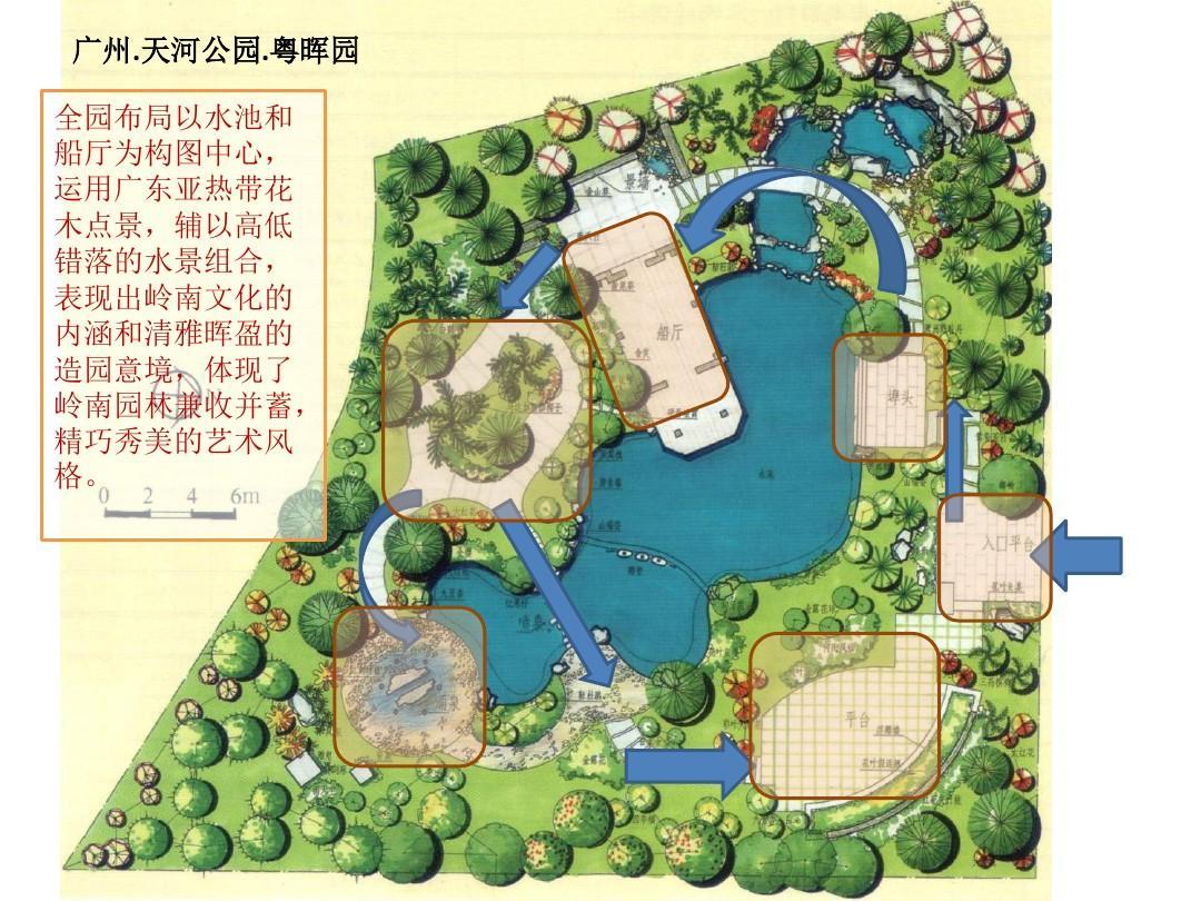广州天河公园粤晖园景观设计分析ppt图片