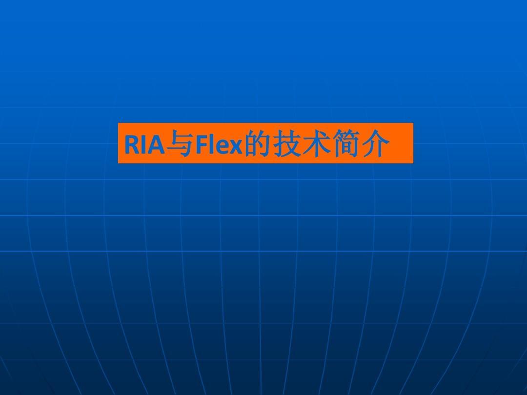 RIA与Flex的技术简介