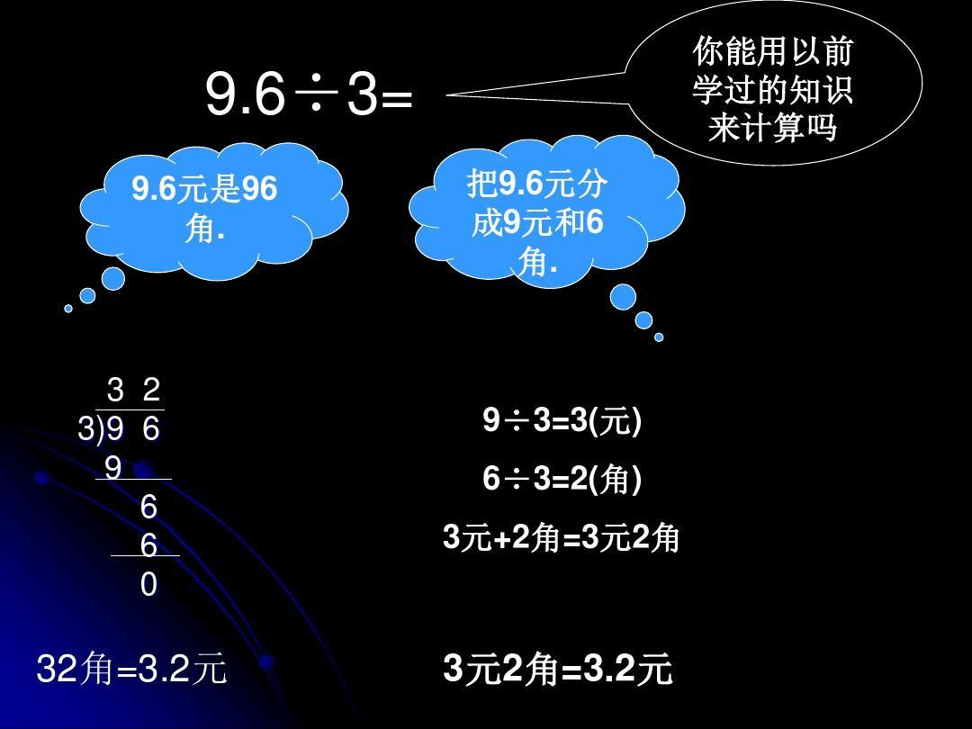 苏教版五小数整数上册《数学是除法的除数年级》ppt环境网络备课参考文献图片