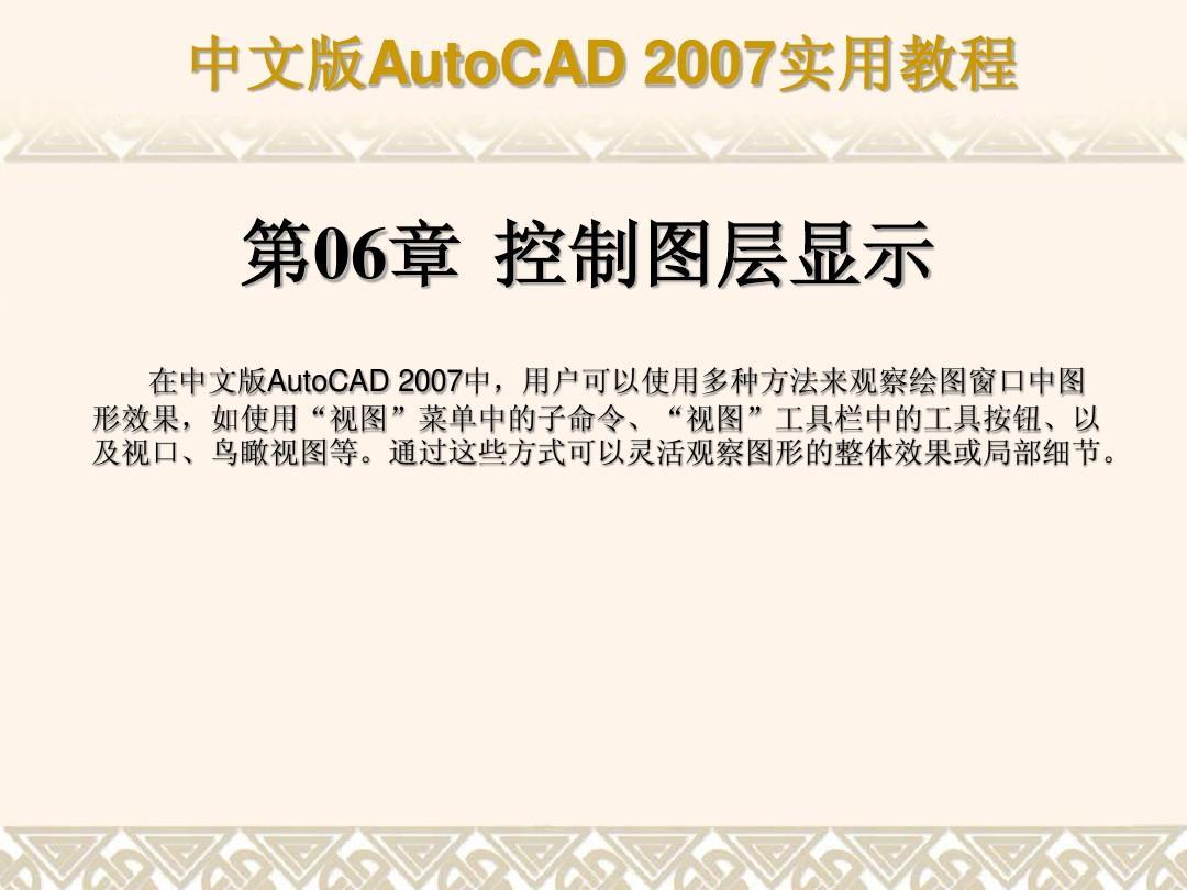 AutoCAD 2007教程  (6-10章)