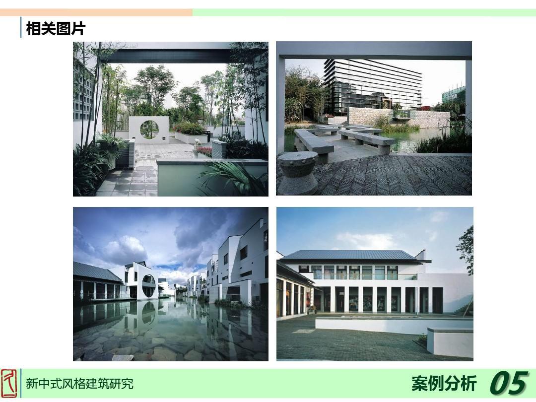 新中式风格建筑ppt读书绘制手抄报图片