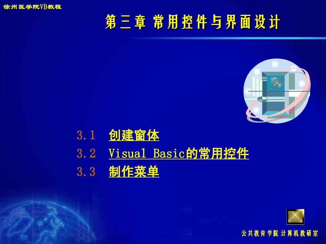 VB造型公司与界面设计产品设计控件常用图片