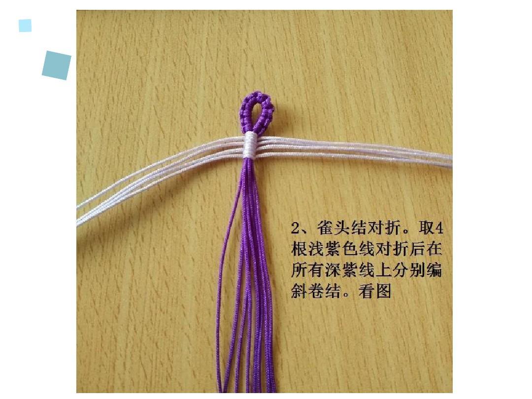 编绳教程-.树叶手链ppt图片