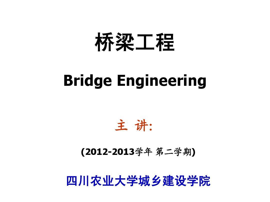 第二篇 第四章  梁桥实用空间理论分析