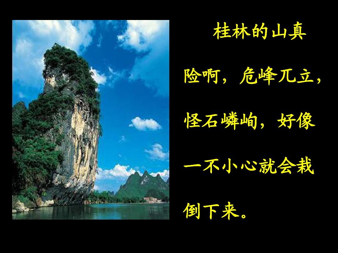 桂林的山真 险啊,危峰兀立, 怪石嶙峋,好像 一不小心就会栽 倒下来.图片
