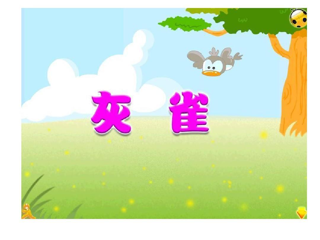 小学版年级三语文灰雀漫画《上册》PPT课件人教小学图片
