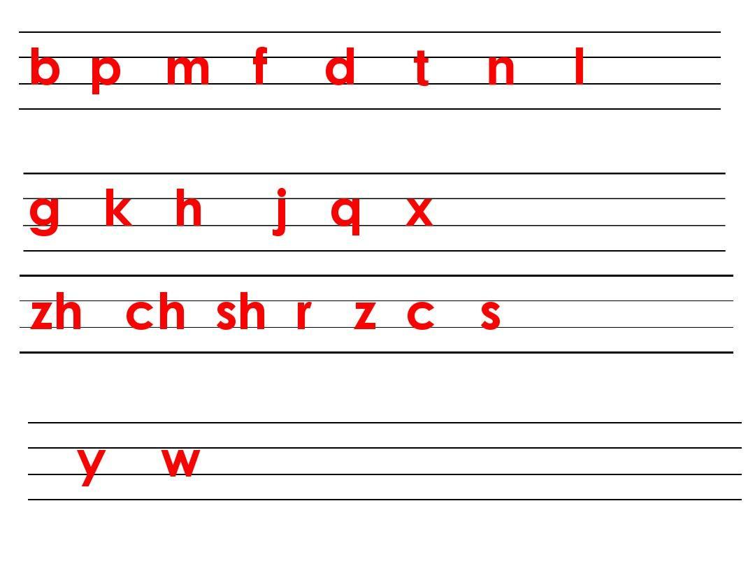 标准汉语拼音笔画书写顺序 引导孩子正确书写汉语拼音字母
