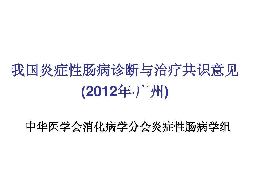 中国炎性肠病诊断与治疗-CD部分