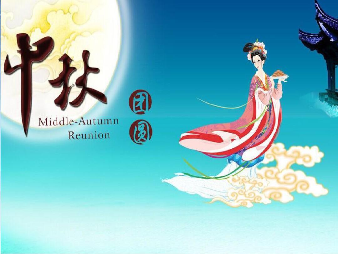中秋节的传说ppt图片