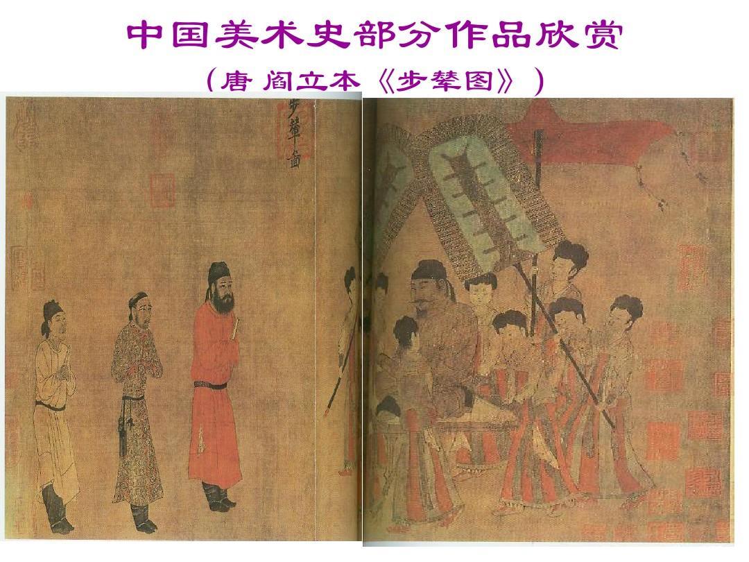 你可能喜欢 中国美术史及作品鉴赏 中国美术作品欣赏 外国美术史复习图片