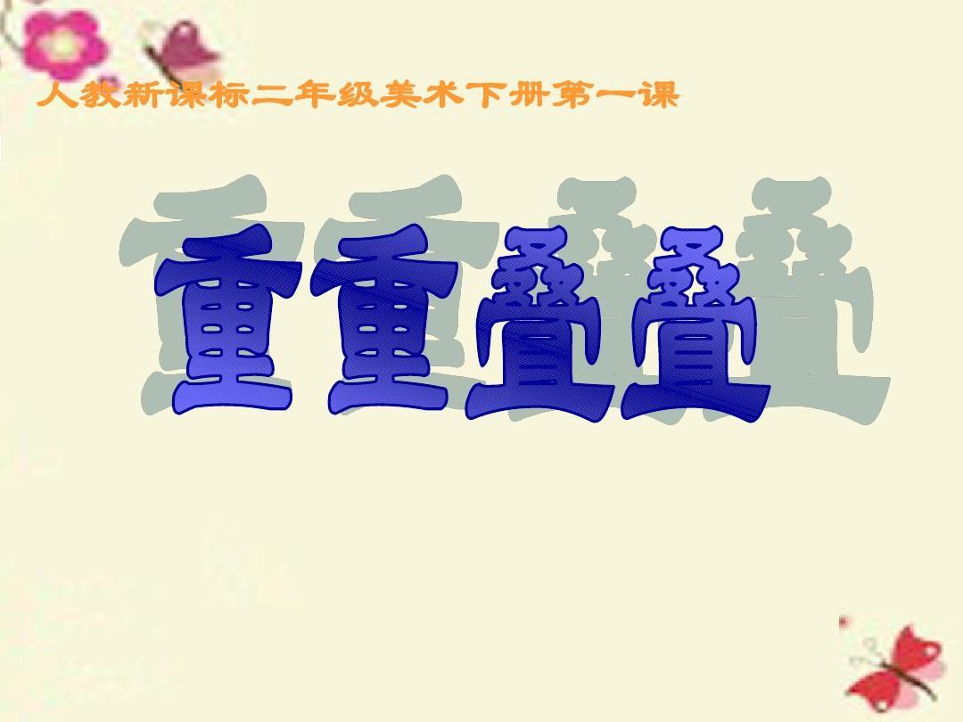 人教版美术二下第2课《重重叠叠》ppt课件2图片