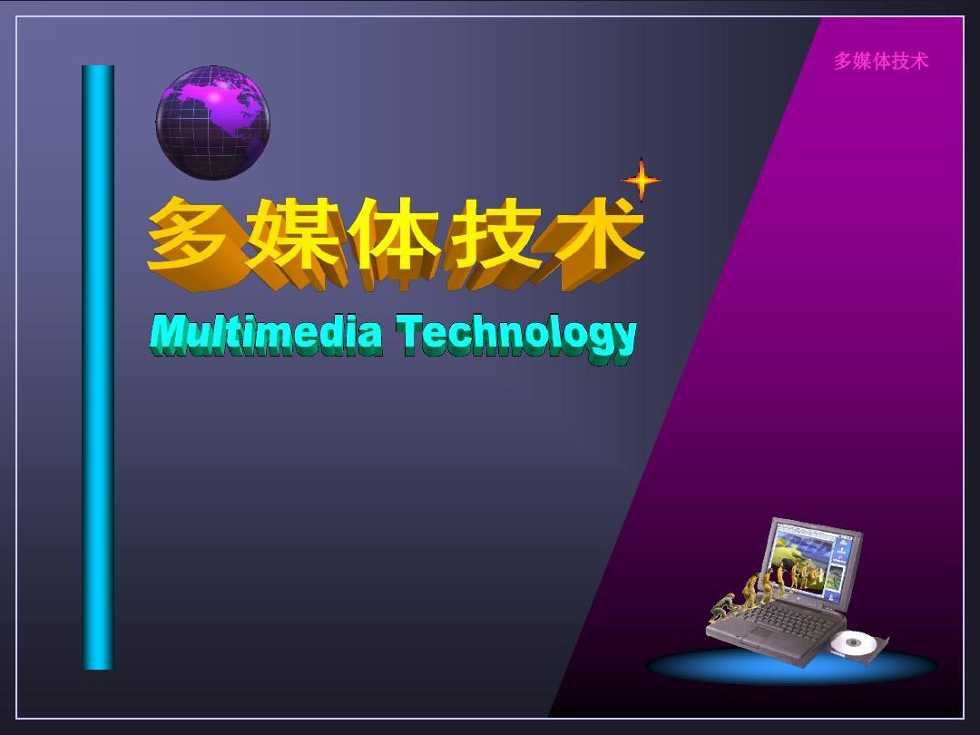 多媒体技术垹�`:)^X�_多媒体技术