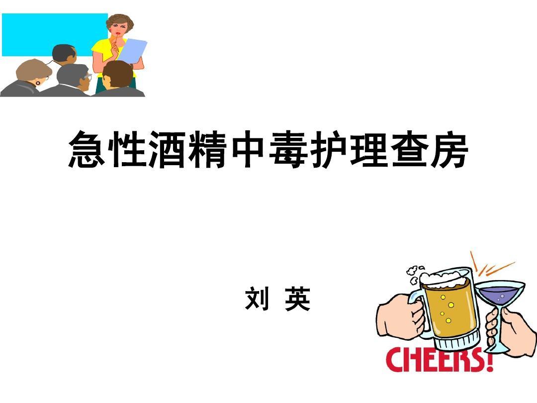 酒精中毒的护理ppt_酒精中毒PPT_word文档在线阅读与下载_无忧文档