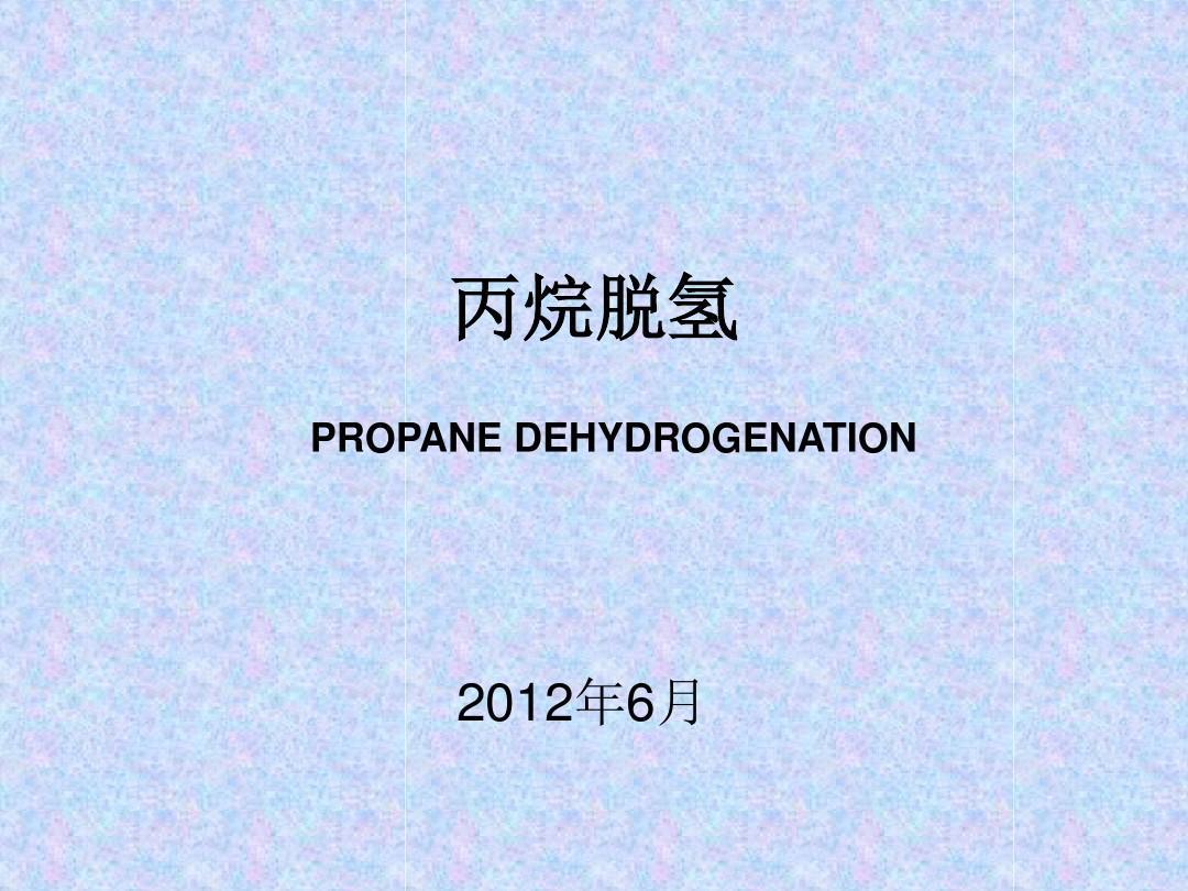 丙烷脱氢(PDH)介绍PPT