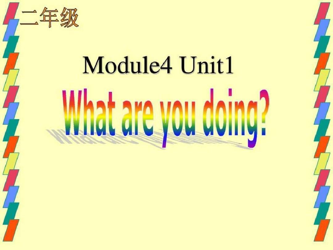 2015年新标准英语一起第四册Module4 Unit1 What are yo
