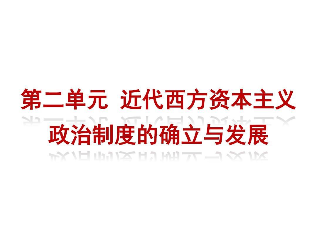 历史高中人教课标版v历史1近代西方资本主义政学生社团活动高中图片