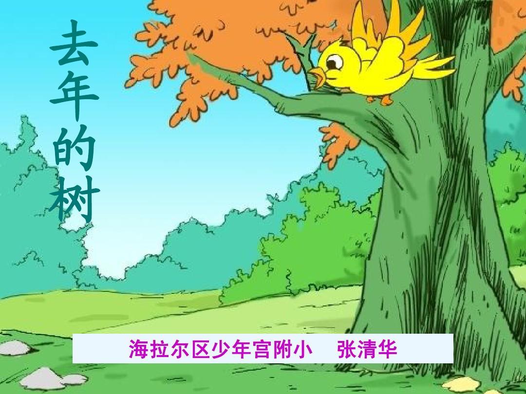 新课标人教版四年级语文上册《去年的树》ppt图片
