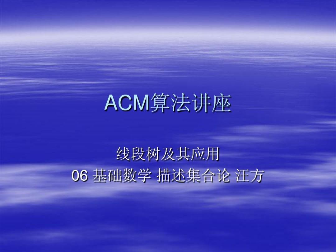 ACM算法讲座-线段树