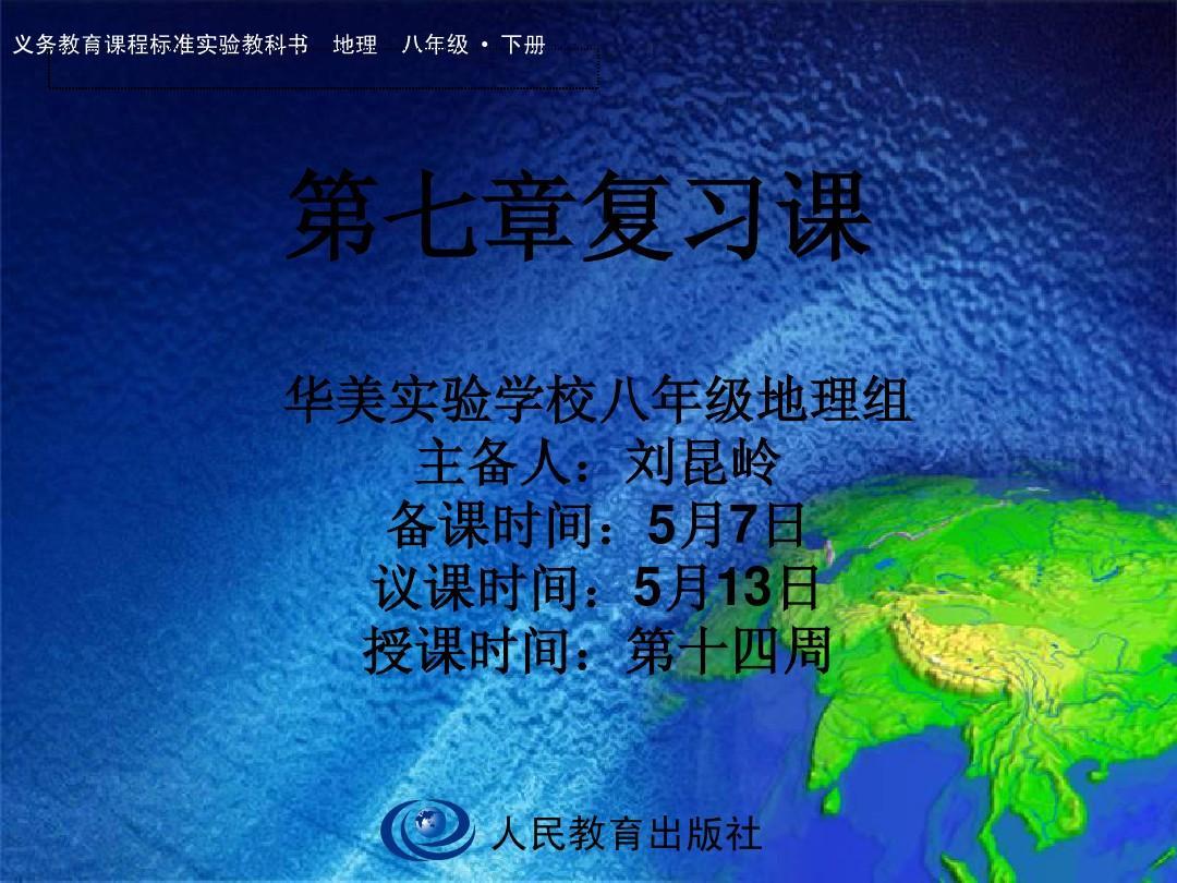 课件版八人教年级答案第七章v课件地理下册PP工程大教学管理图片