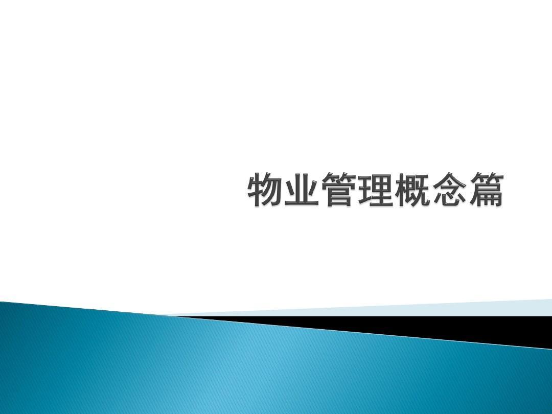 物业管理概念篇PPT_word文档在线阅读与下载