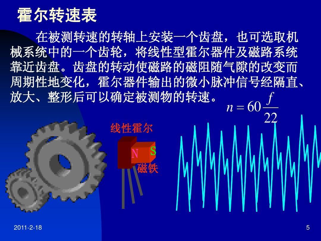 霍尔hall传感器基础原理及应用图片