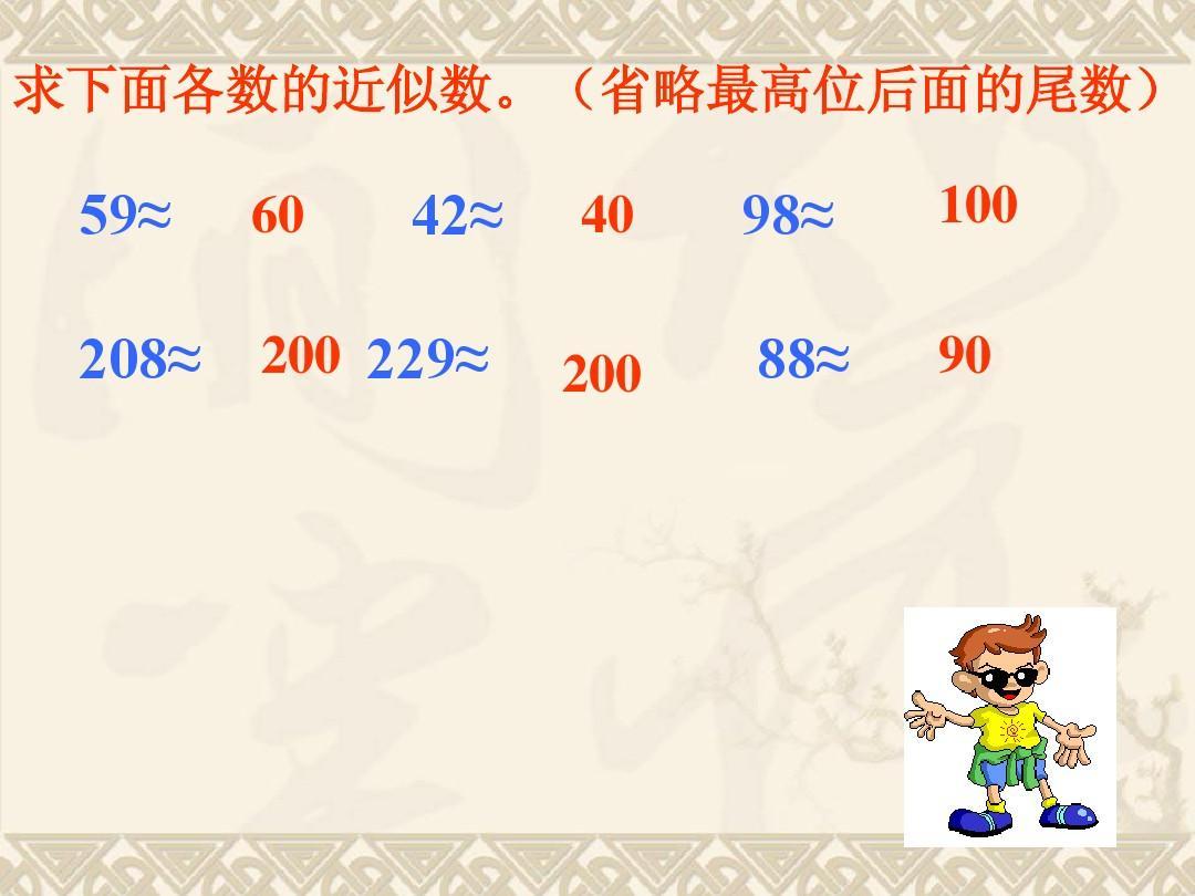 【四上册年级数学教学设计优质教案】三位数乘两位数估算ppt课件大班皮影戏图片