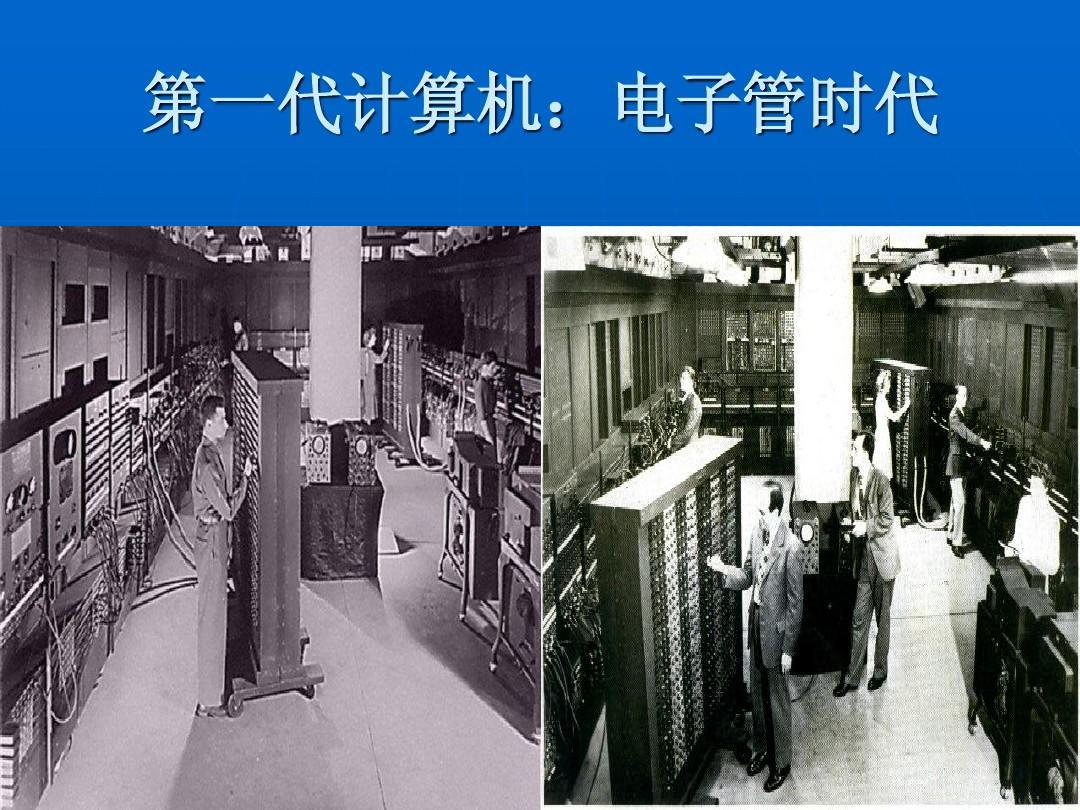 第一代计算机:电子管时代 第一代计算机图片