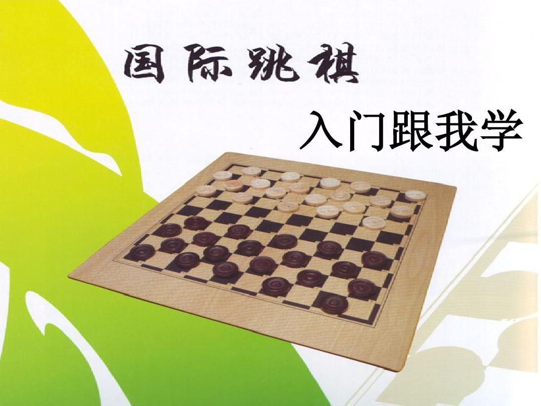 中国象棋攻略 象棋好处 中国历史 恐龙资料 教学计划 国际跳棋规则 的图片