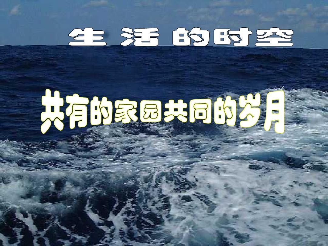 历史与社会:中考考点复习+考点1、考点2七大洲四大洋与世界气候类型(共28张PPT)