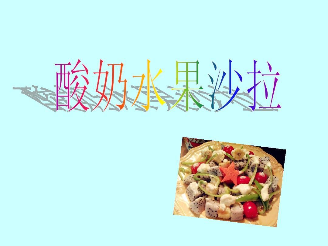 学习制作水果沙拉