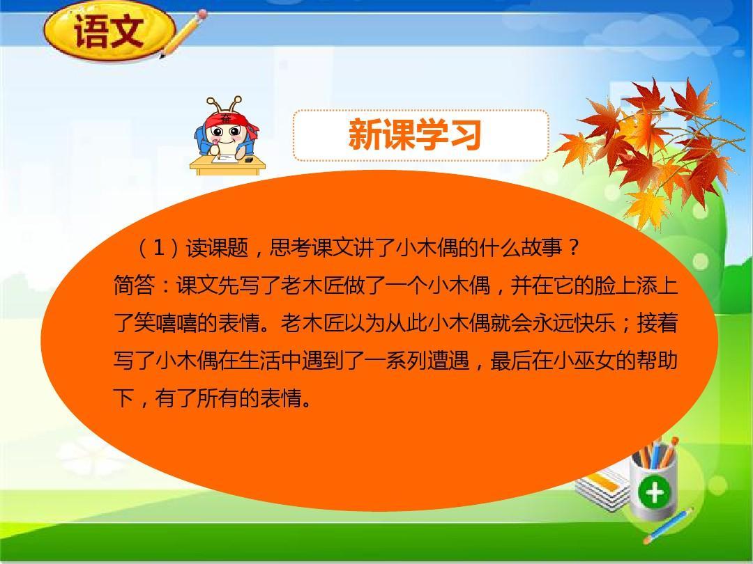 小木偶的大班ppt故事主题活动备课与v木偶反思图片