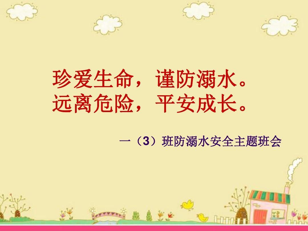 防反思a课件v课件课件班PPT教学刘胡兰主题溺水图片