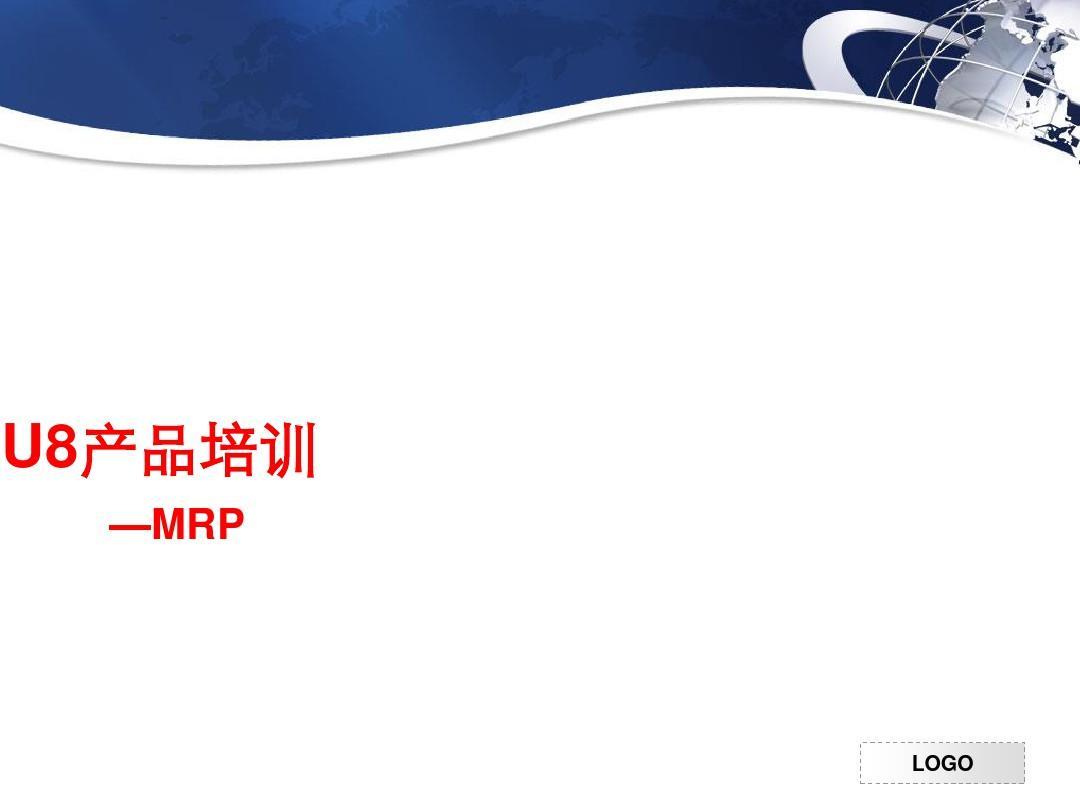 U8产品培训—MRP