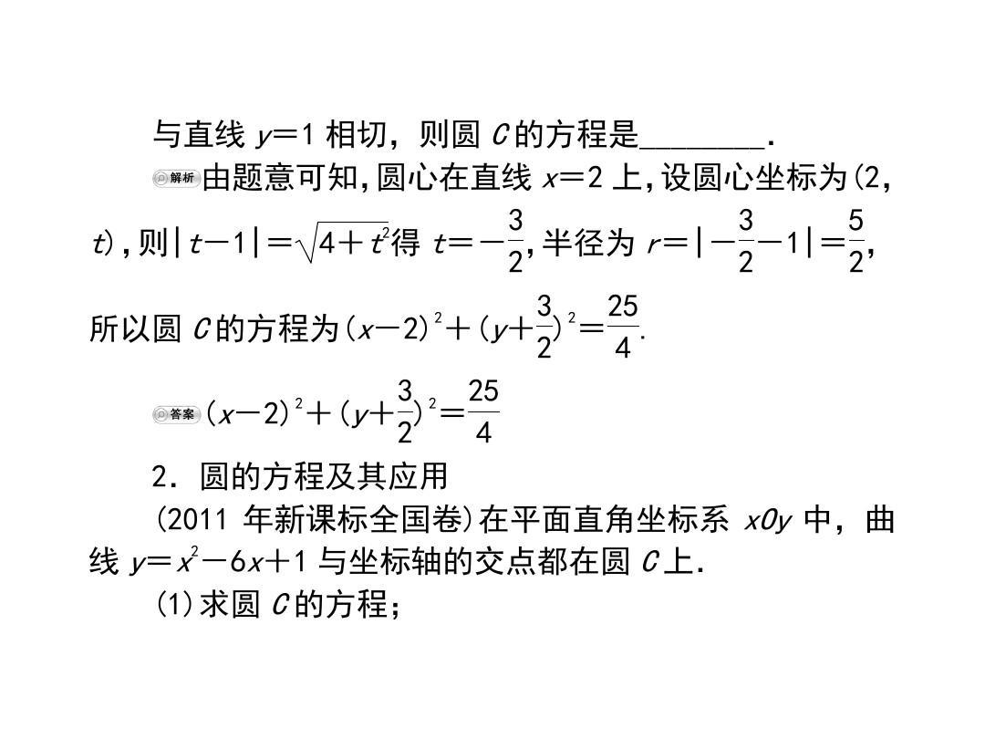 2圆的方程答案ppt图片