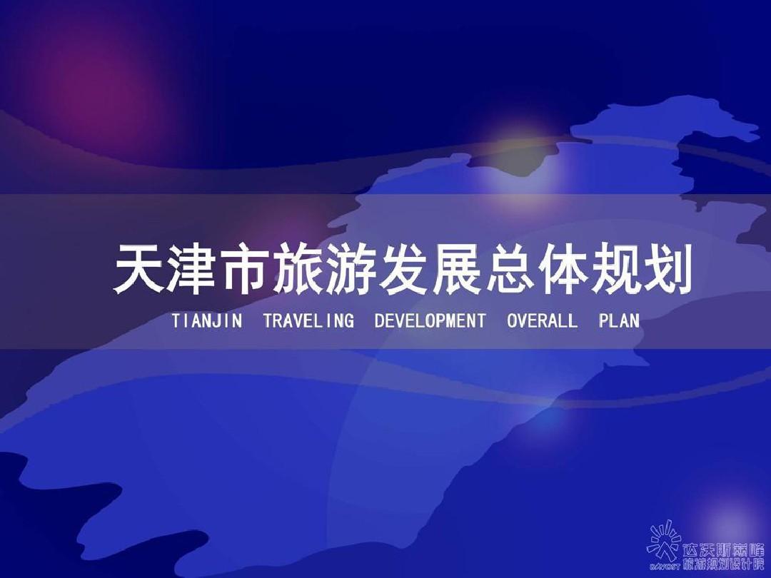 天津旅游发展总体规划  详细PPT
