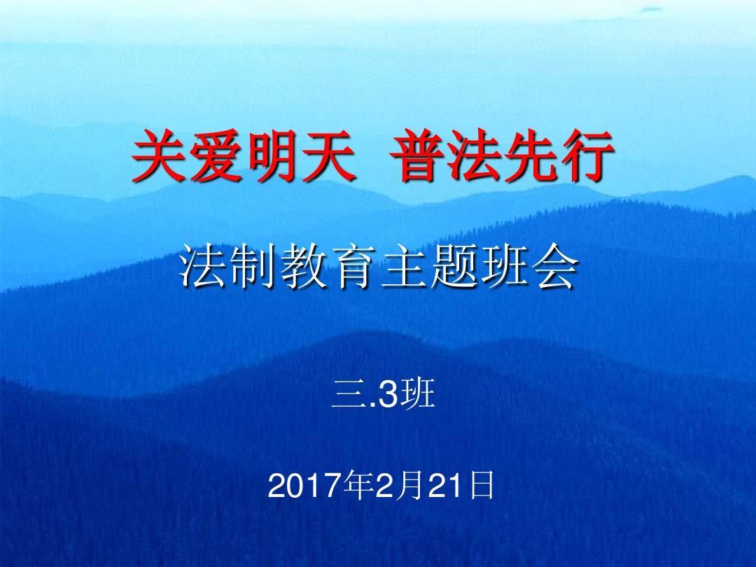 关爱明天电影高清_关爱明天--普法先行 (1)ppt