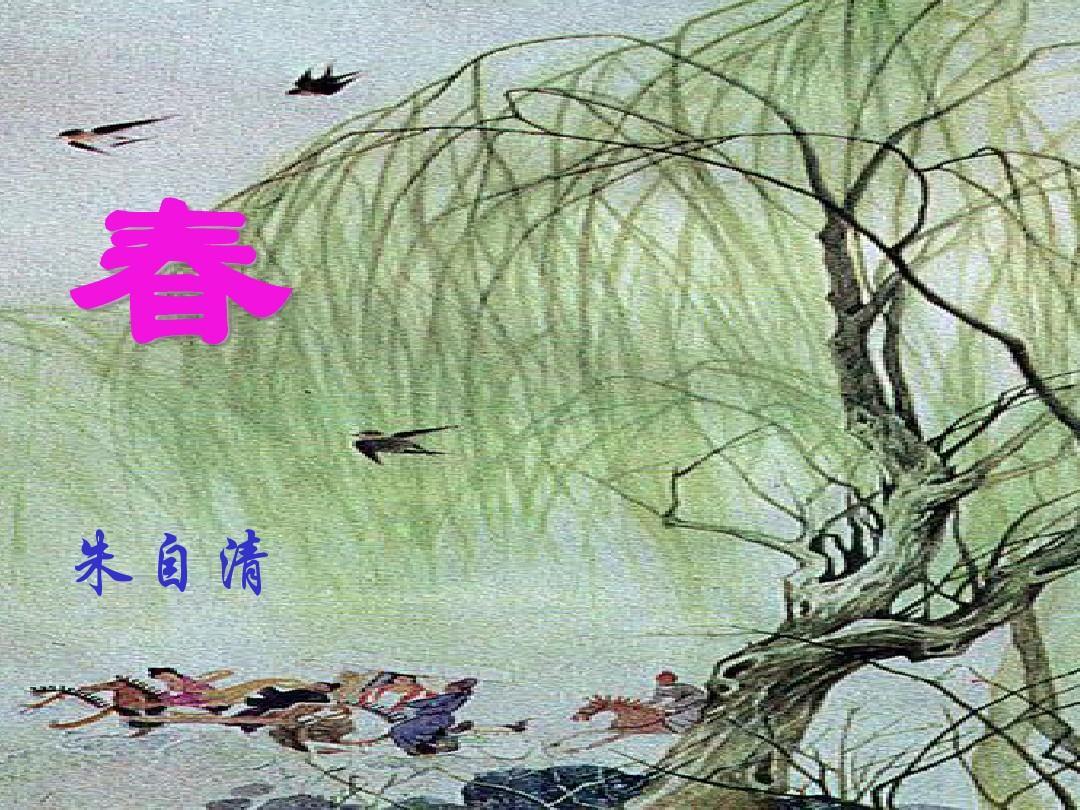 来自朱自清的春全文七年级上册人教版图片