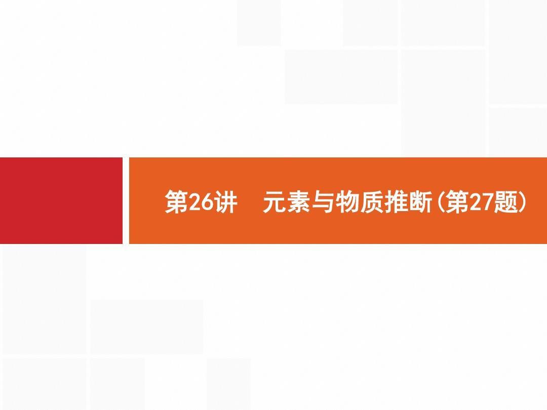 【浙江选考】2018年高考化学二轮专题复习课件:第26讲 元素与物质推断(第27题) (共12张PPT)