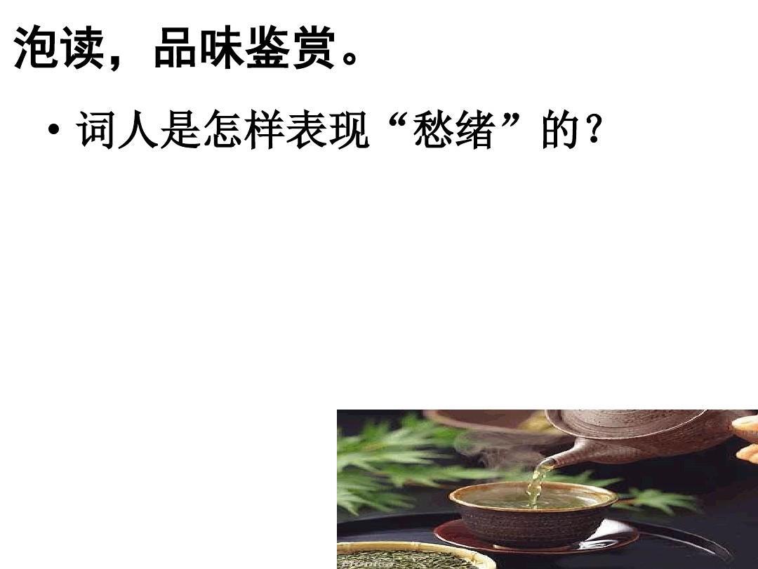 语文版v语文四人教大全柳永《蝶恋花》教学课件ppt知识点高中高中生物图片