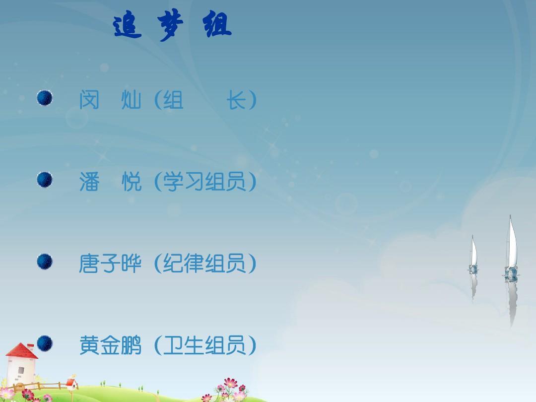 ppt模板素材 自我介绍范文 网站模版 文件模版 读书模版 英语面试自我图片