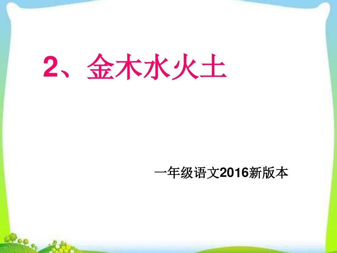 2016最新人教语文版一年级语版本编本文部教登鹳雀楼优秀教学设计图片