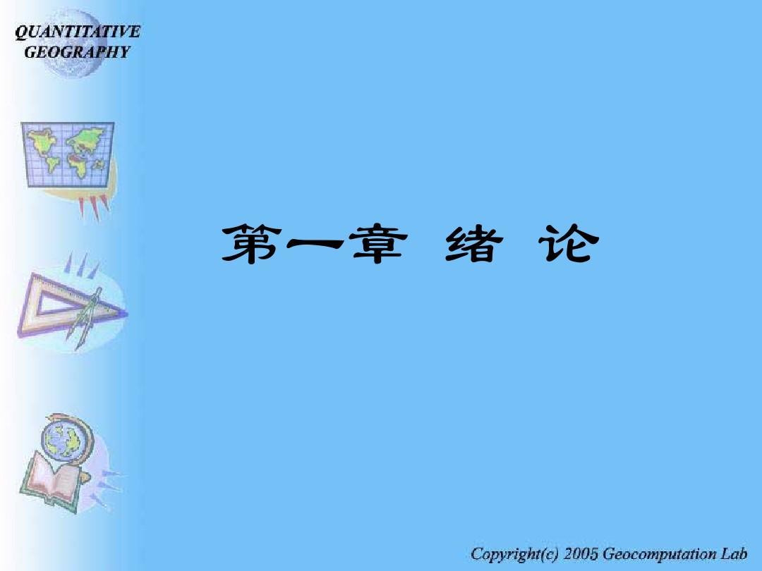 第1章 绪 论《计量地理学》(华东师大,徐建华)
