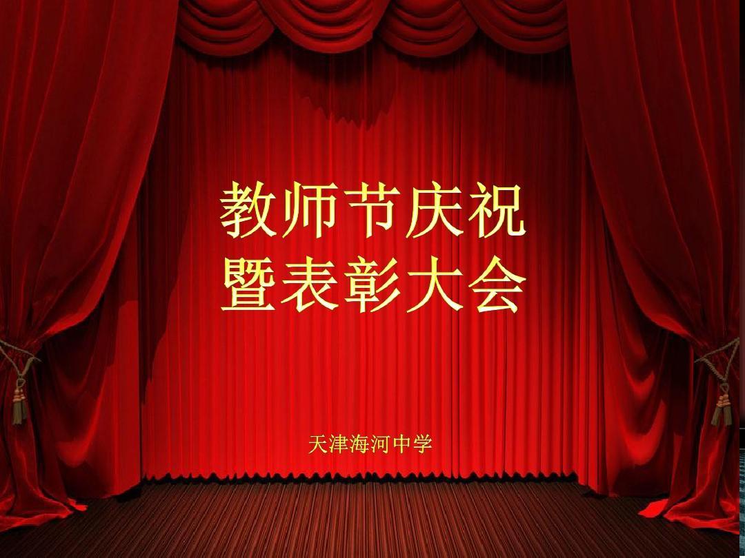 教师节表彰大会背景�_天津海河中学 2015年教师节庆祝暨表彰大会汇报模板-ppt模板背景