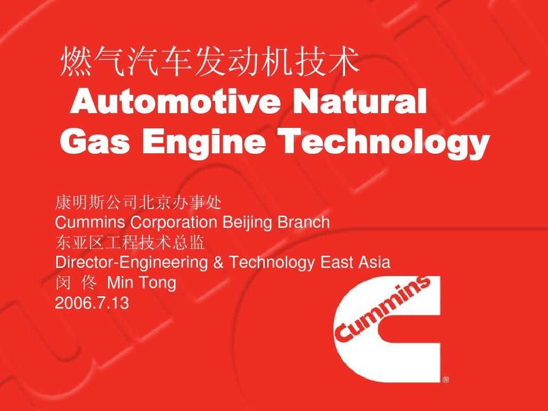 燃气汽车发动机技术