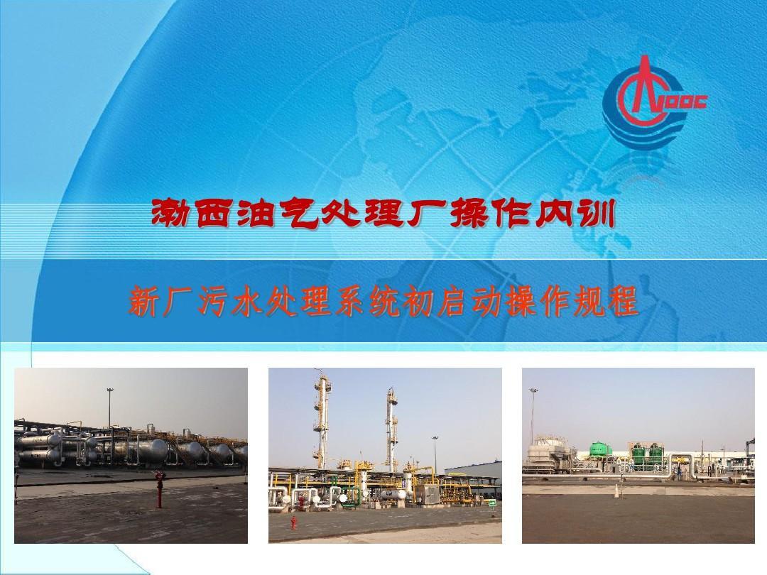 渤西油氣處理廠新廠污水處理系統初啟動操作程序