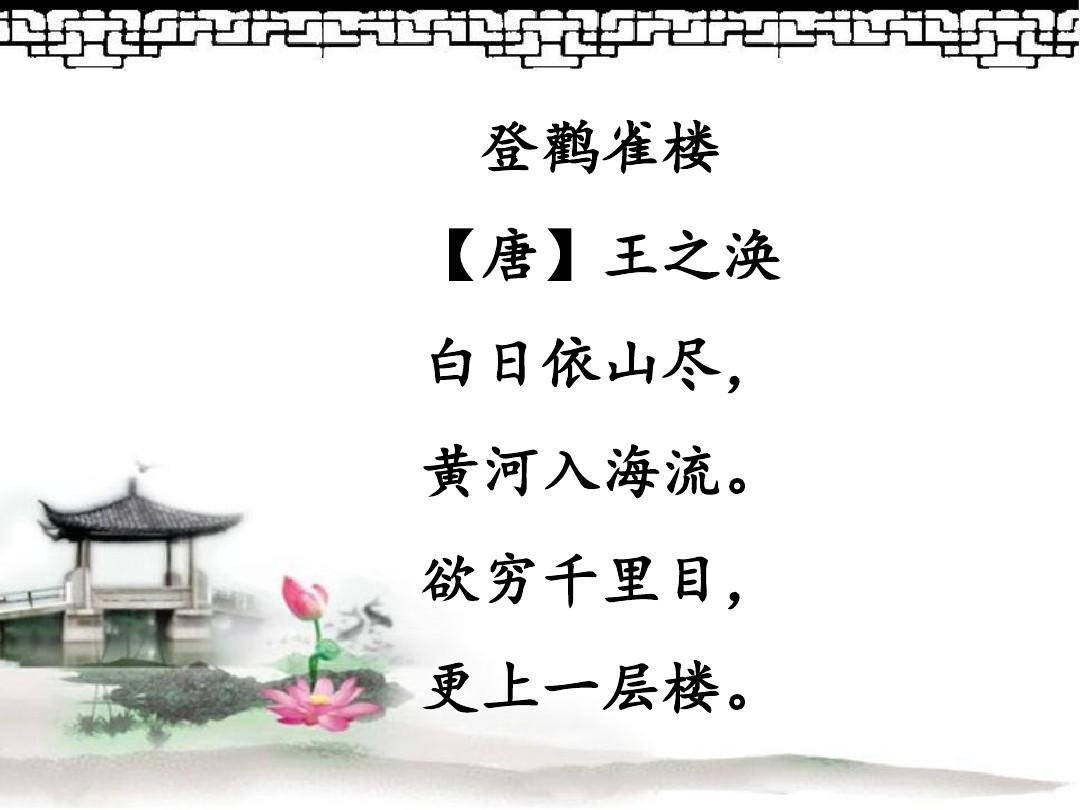 冀教版语文三下《登鹳雀楼》公开课课件ppt图片