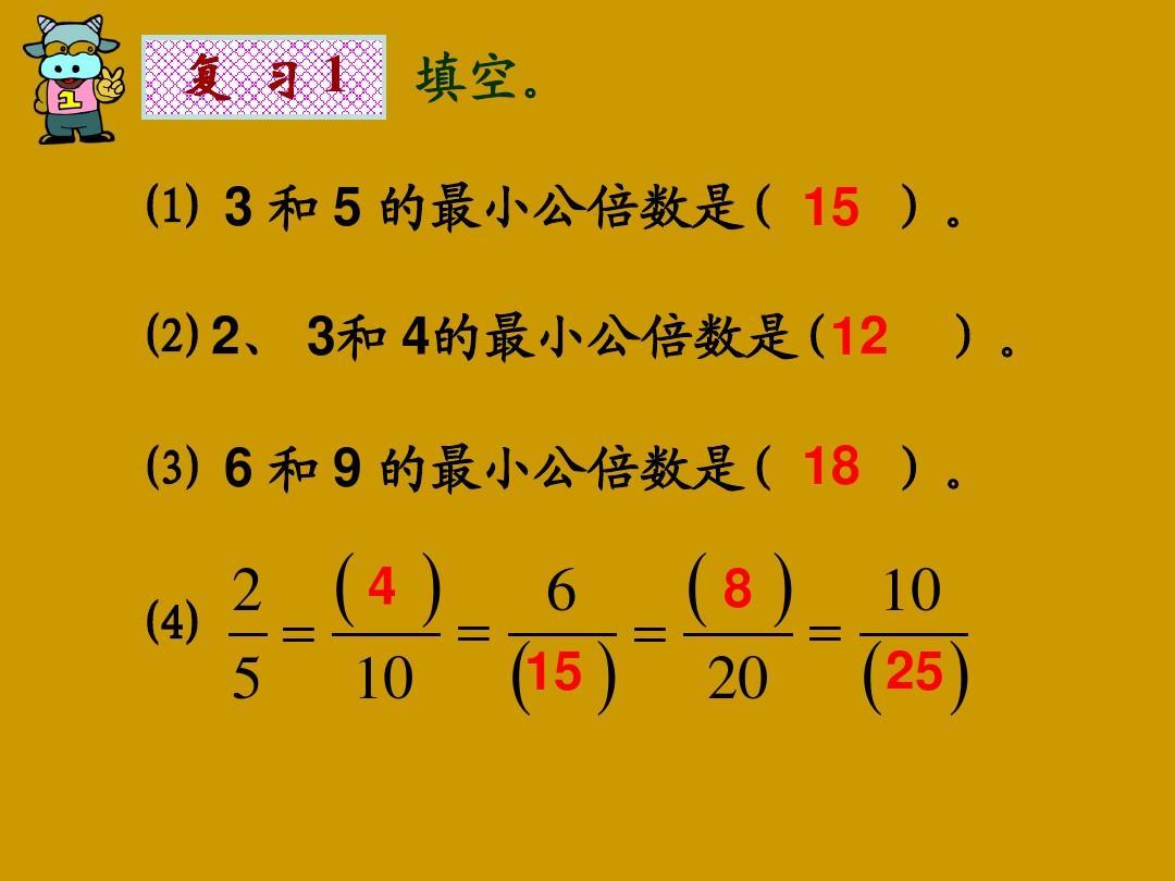 比较问题相遇性质相遇分数五数学问题的年级大小的基本意思分数反教案课件图片